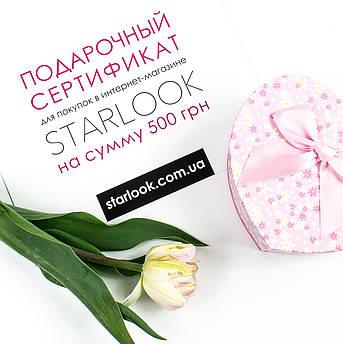 Подарунковий сертифікат магазину косметики STARLOOK 500 грн