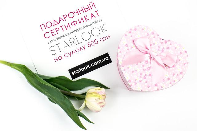 Подарочный сертификат интернет магазина косметики STARLOOK 500 грн