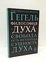 Эксмо ВеликЛичн (мини) Гегель Философия духа