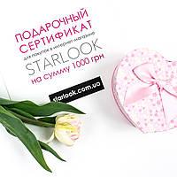 Подарочный сертификат магазина косметики STARLOOK 1000 грн