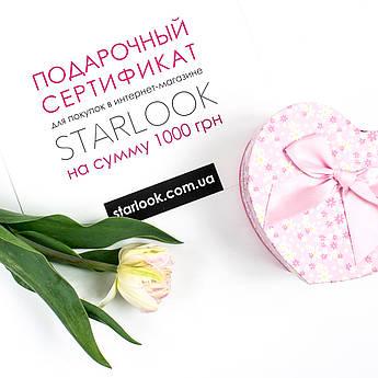Подарунковий сертифікат магазину косметики STARLOOK 1000 грн