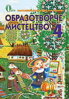 004 кл НП 004 кл Образотворче мистецтво Калініченко Освіта