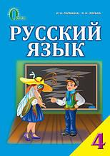 Русский язык 4 клас Лапшина Освіта