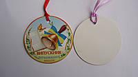 """Медаль детская школьная «Випускник початкової школи!»с лентой,укр.,картон ламин,70мм.Медаль шкільна """"Випускник"""