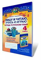 Русский язык 4 класс Сильнова Пишу и читаю учусь и играю Генеза