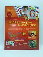 006 кл НП Основа Мій конспект РУ Образотворче мистецтво 006 кл (до Калініченко Масол)