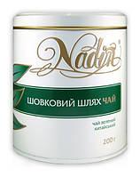 Чай зеленый китайский  ТМ Nadin Шелковый путь 200 г