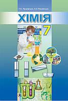 Підручник  Хімія 7 клас Лашевська Генеза