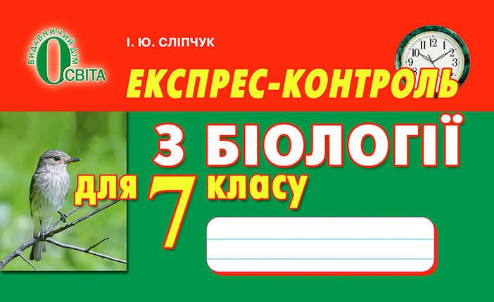Біологія 7 клас Експрес контроль Сліпчук Освіта, фото 2