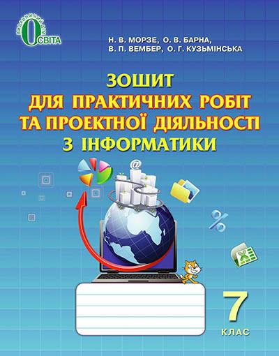 Інформатика 7 клас Зошит для практичних робіт та проектної діяльності Морзе Освіта