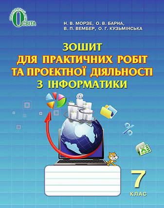 Інформатика 7 клас Зошит для практичних робіт та проектної діяльності Морзе Освіта, фото 2