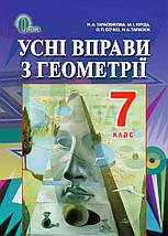 Геометрія 7 клас Усні вправи Тарасенкова Освіта, фото 3