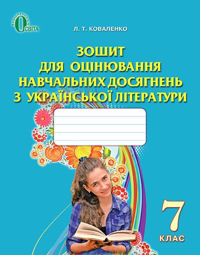 Українська література 7 клас Для оцінювання навчальних досягнень Коваленко Освіта