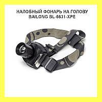 НАЛОБНЫЙ ФОНАРЬ НА ГОЛОВУ BAILONG BL-6631-XPE!Опт