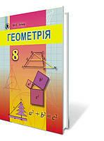 Геометрія 8 клас Істер Генеза
