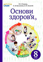 Основи здоров`я 8 клас Гущина Освіта