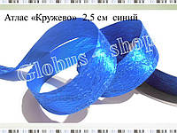 """Стрічка """"Мереживо"""" 2,5 см колір синій"""