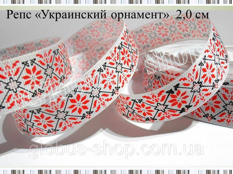 """Репс """"Вишиванка"""" 2,5 см"""