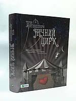 Віват Моргенштерн Нічний цирк