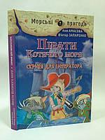 БМТ Морські пригоди Пірати Котячого моря Скриня для імператора Амасова