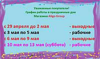 График работы в майские праздники магазина Aligo Group