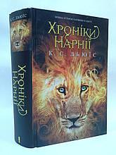 Хроніки Нарнії Льюїс Книжковий клуб