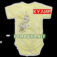 Детский боди-футболка р. 80-86 ткань КУЛИР 100% тонкий хлопок ТМ Авекс 3087 Желтый А 80