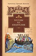 Беседы на Евангелия. Свт. Григорий Двоеслов