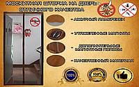 Москитная дверная штора 210х90см коричневая отличного качества