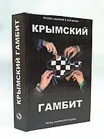 Крымский Гамбит Кочкина Киев