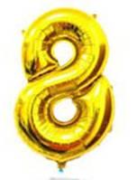 Шар цифра 8 с гелием золотая 60 см