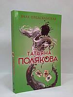 Мини Эксмо Полякова Знак предсказателя