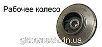 Рабочее колесо к насосу К 160/30 (6К-8)