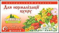 Чай для нормализации сахара №8 пакетированный 25 Х 1 гр