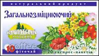 Чай общеукрепляющий №10 пакетированный 25 Х 1 гр