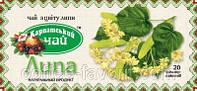 """Чай Карпатский """"Липа"""" пакетированный 20 Х 1,4 гр"""