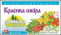 Чай красивая кожа №12 пакетированный 25 Х 1 гр