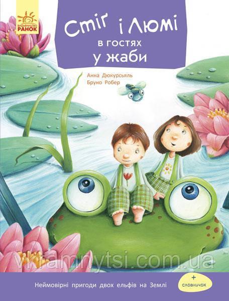 Стіґ і Люмі в гостях у жаби. Частина 3
