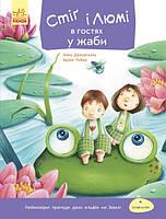 Стіґ і Люмі в гостях у жаби. Частина 3, фото 1