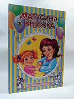 Талант Найкращий подарунок Матусина книжка