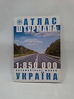 акАТЛ ІПТ Авто Україна (1:850 000) (скоба) Атлас автомобільних шляхів Штурмана
