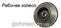 Рабочее колесо к насосу Д1250*60 (12НДС)
