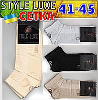Носки мужские СЕТКА ассорти Стиль Люкс STYLE LUXE   Украина 41-45р НМЛ-295