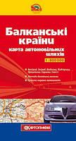 Балканські країни. Карта автомобільних шляхів 1:800000 (2013р.)