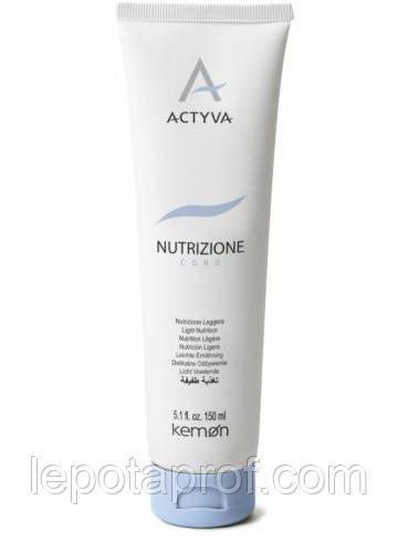 Кондиционер для слегка сухих волос KEMON ACTYVA NUTRIZIONE COND 150 ml