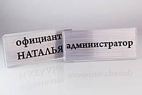 Именные бейджи, фото 1