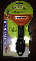 Фурминатор Short Hair Medium Dog - ширина лезвия 6,8 см. (для короткошерстных собак) - упаковка для рынка США