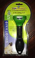 Фурминатор Short Hair Small Dog - ширина лезвия 4,5 см. (для короткошерстных собак) - упаковка для рынка США