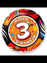 """Куля круглий з цифрою 3 """"з днем народження"""" з гелієм 45 см Іспанія"""