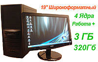 """Мон. 19""""wxga +Компьютер №2(Работа Плюс) 4 Ядра-3 Гб-320Гб"""